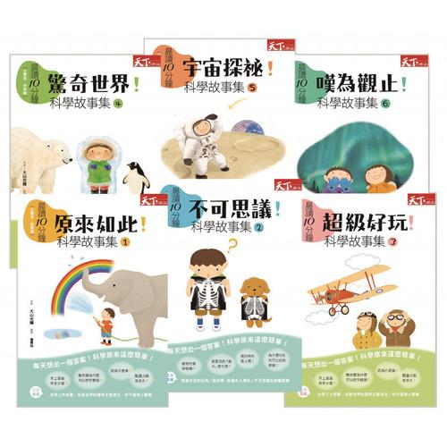 【晨讀10分鐘:科學故事集】套書(共6冊)|養成科學思考好習慣