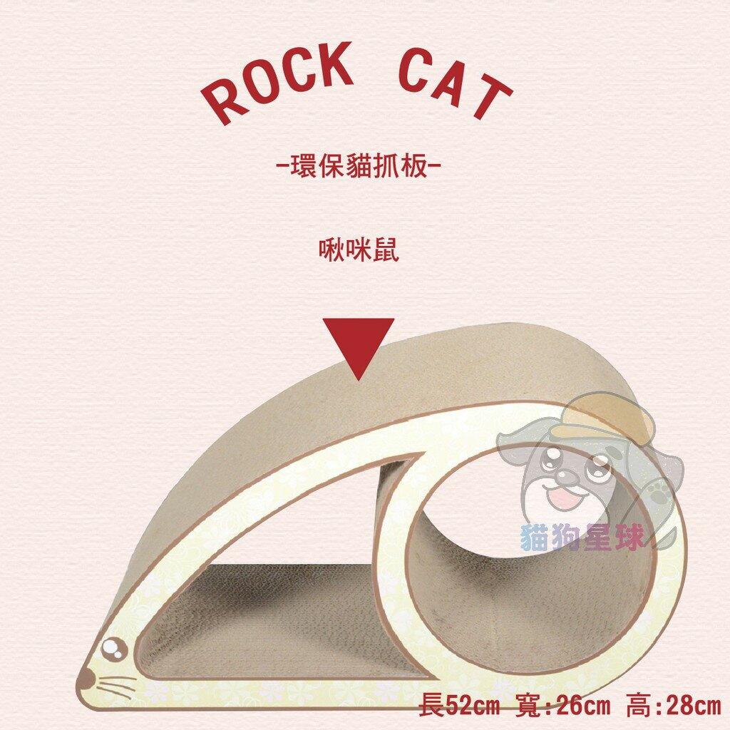 ROCK CATS 環保貓抓板 啾咪鼠(附貓草、乾燥劑)