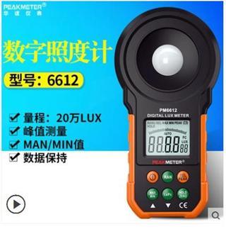 華誼照度計 測光儀 高精度光度計數字亮度測光器光照儀照度測試儀 極速出貨 夏洛特居家名品