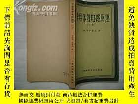 二手書博民逛書店罕見半導體管電路原理(下)Y5435 (美)R.F茜亞 上海科學