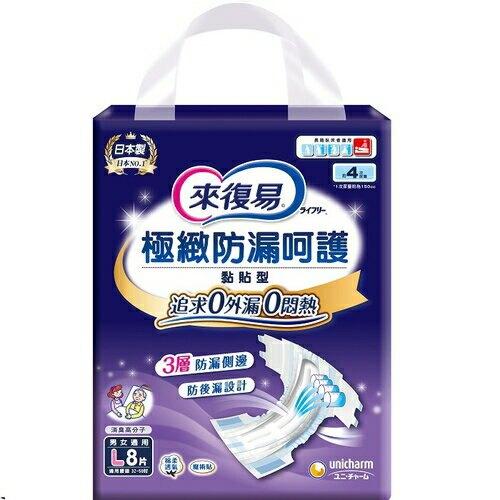 來復易 極緻防漏呵護透氣黏貼紙尿褲(L號/8片) [大買家]