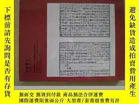 二手書博民逛書店2602《北京卓德2013年秋季古籍善本拍賣圖錄》2013年12