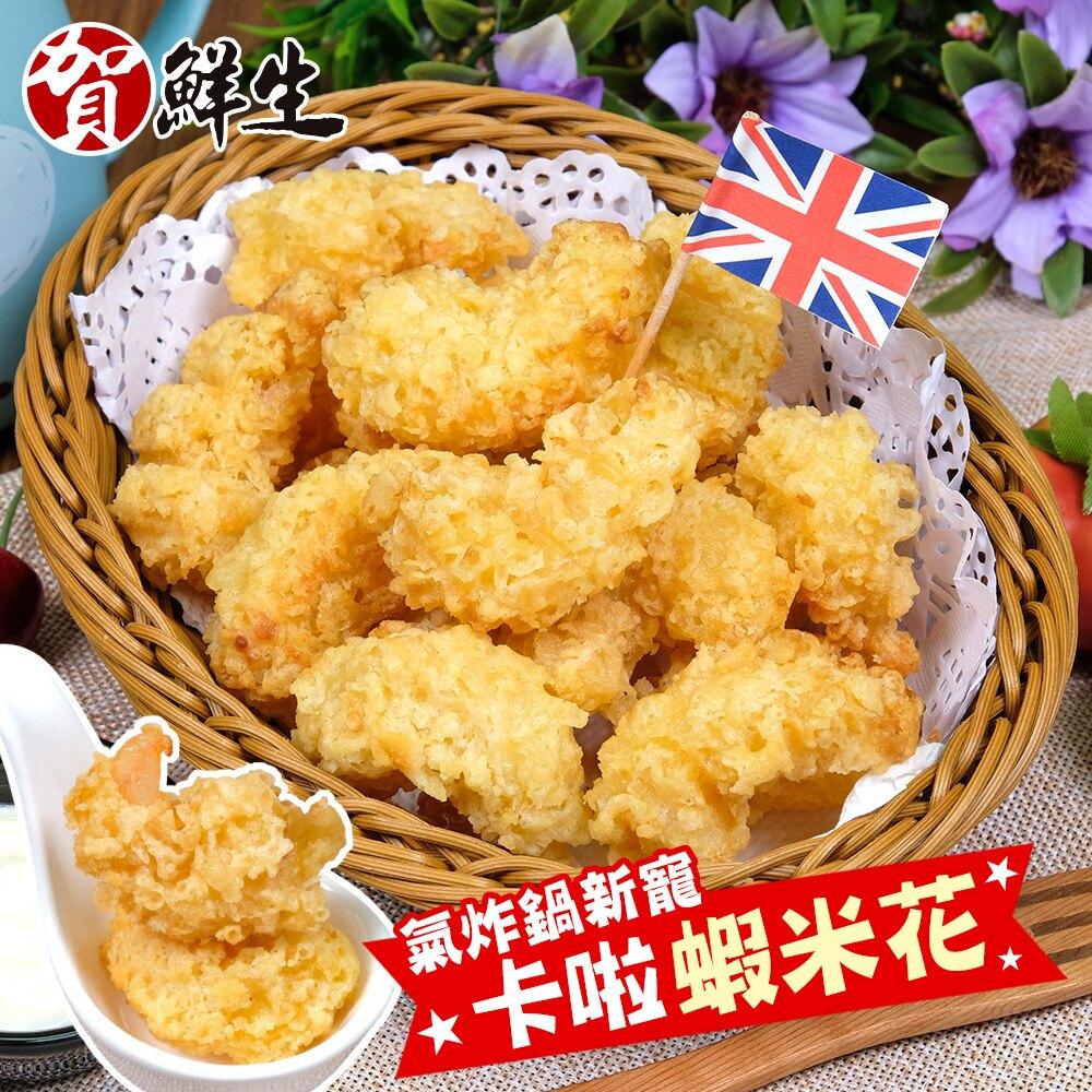 【賀鮮生】氣炸鍋卡拉蝦米花1包(20尾/包)-蝦球 雞塊 雞米花 炸物 炸蝦 天婦羅 氣炸鍋 金蝦趴