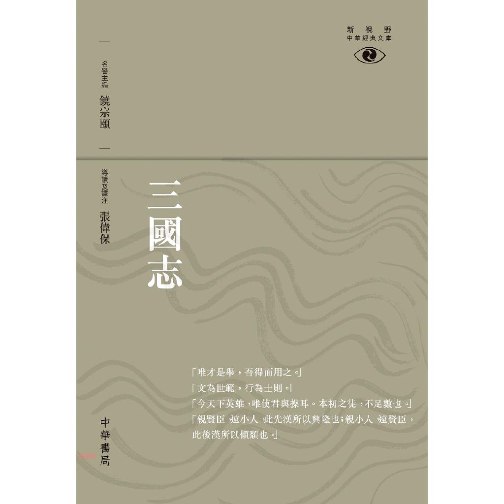 《香港中華書局》三國志[79折]
