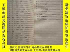 二手書博民逛書店罕見現代漢語話語語言學Y3637 沈開木 商務印書館 出版199