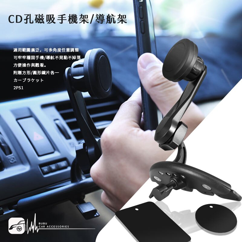 2P51【CD孔磁吸式手機架】不擋風 多角度 車用手機支架 汽車手機架 附贈鐵片 大小手機適用 | Bubu車用品