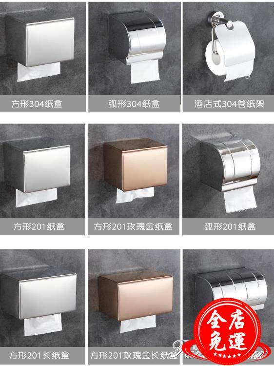免打孔304不銹鋼衛生間廁所紙巾盒衛生紙盒置物架紙巾架抽紙捲紙 端午節粽子