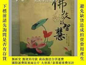 二手書博民逛書店罕見佛教的智慧Y18653 任廣頤 甘肅文化出版社 出版2005