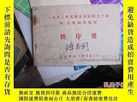 二手書博民逛書店1983年天津市基層職工蘭球甲乙級和晉級賽罕見秩序冊Y20865