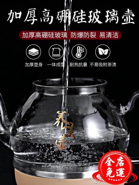 220V全自動上水電熱水壺茶具套裝底部抽水燒水壺家用電磁爐泡茶臺專用WD 免運