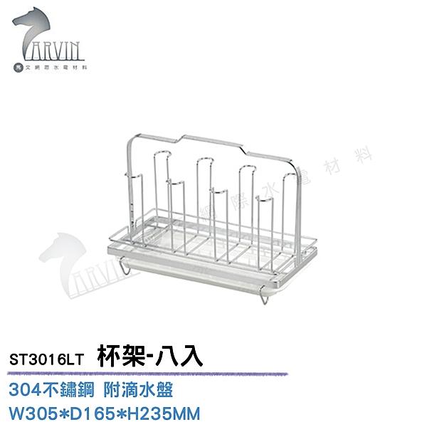 《DAY&DAY》不鏽鋼 杯架-八入 ST3016LT 廚房配件精品