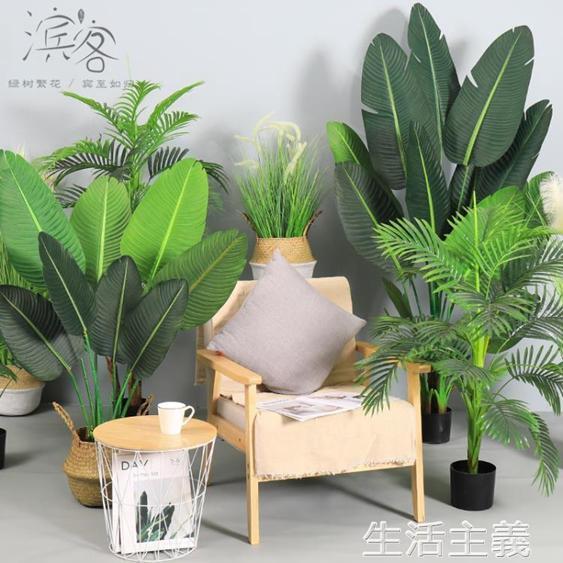 仿真植物 大型北歐仿真植物落地ins盆景室內裝飾假花盆栽綠植擺件旅人蕉樹  夏洛特居家名品