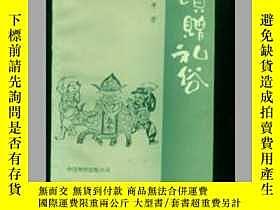 二手書博民逛書店罕見饋贈禮俗(中華本土文化叢書)內有插圖版Y12980 許平著