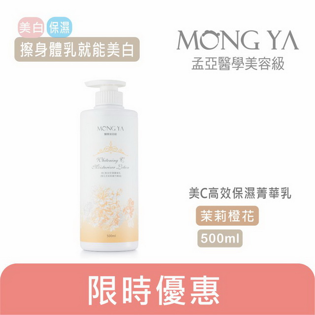 【MONG YA孟亞】美C高效保濕菁華乳(茉莉橙花)500ml