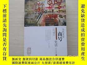 二手書博民逛書店罕見當代北京社會生活史話叢書:當代北京商號史話【705】Y109