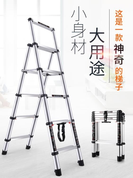 家用梯子折疊人字梯室內多功能五步梯加厚鋁合金伸縮梯升降小樓梯