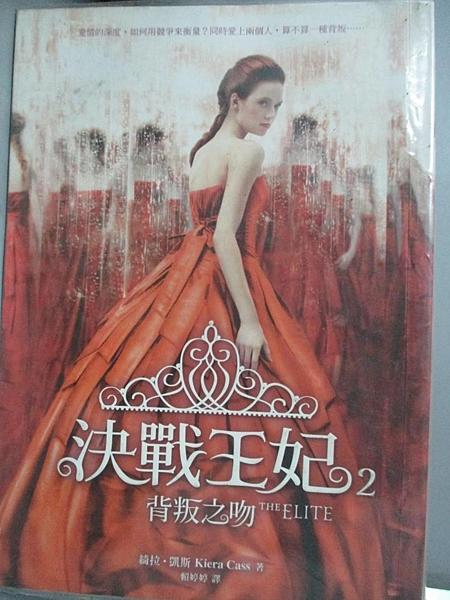 【書寶二手書T4/翻譯小說_CH3】決戰王妃2-背叛之吻_綺拉‧凱斯