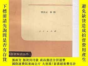 二手書博民逛書店罕見權利和義務Y167411 李步雲 人民出版社 出版1986
