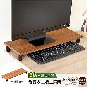 【Hopma】加寬桌上螢幕架拼板柚木