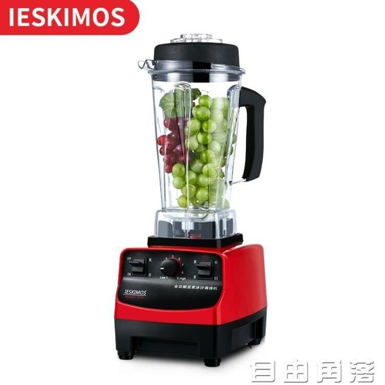 商用奶茶店刨冰冰沙機碎冰機榨果汁機料理機現磨豆漿機MS1