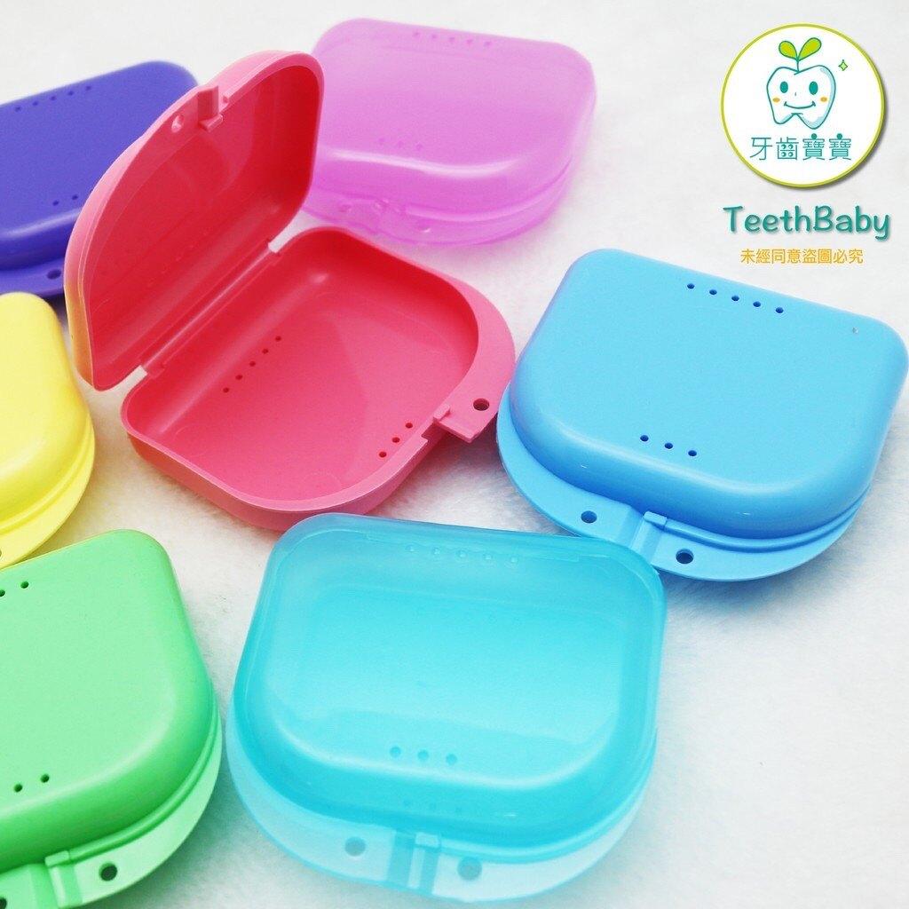 外出攜帶透氣盒 一入(買10贈1) 牙套、維持器、活動假牙盒