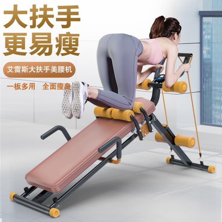 健身器材家用仰臥起坐塑身瘦腰美腰收腹機健腹板卷腹輔助鍛煉器女
