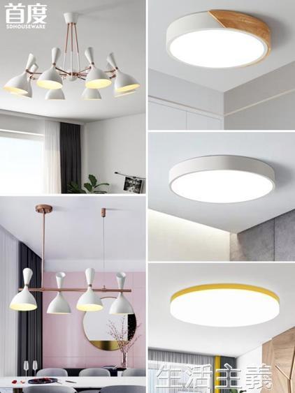 吊燈 北歐風格燈具客廳燈2018新款吊燈現代簡約全屋燈具套餐兩室一廳裝  夏洛特居家名品
