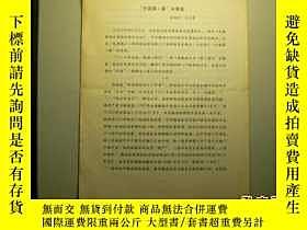 """二手書博民逛書店""""中國第一票(糧票)""""興衰錄(九十罕見打印稿)Y19240 吳培"""