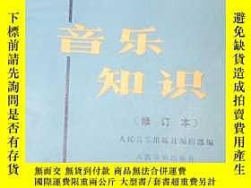 二手書博民逛書店罕見音樂知識修訂本Y22983 人民音樂出版社 出版1984