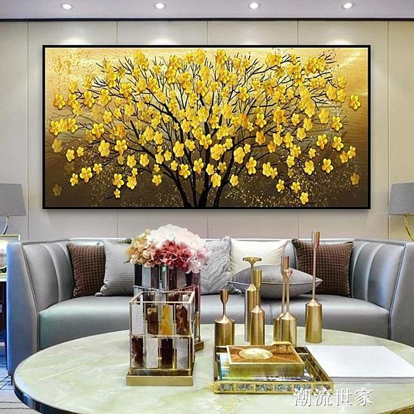 客廳裝飾畫沙發背景牆壁畫臥室牆面裝飾現代掛畫風水畫發財樹油畫MBS『潮流世家』