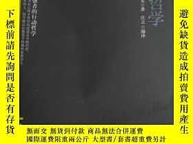 二手書博民逛書店罕見尼采的哲學Y198616 尼采著 時事出版社 出版2016