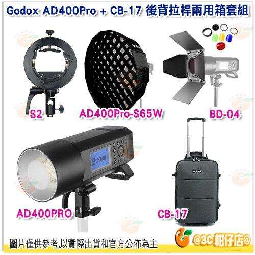 神牛 Godox AD400Pro + CB-17 Kit 後背拉桿兩用箱套組 外拍棚燈 公司貨 S2 保榮卡口