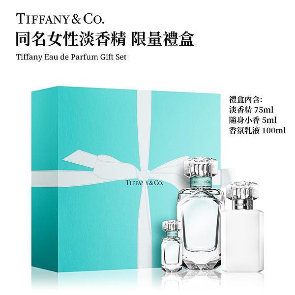 Tiffany & Co. 蒂芬妮 同名女性淡香精520限量禮盒 (淡香精75ml+小香5ml+香氛乳液100ml)【SP嚴選家】