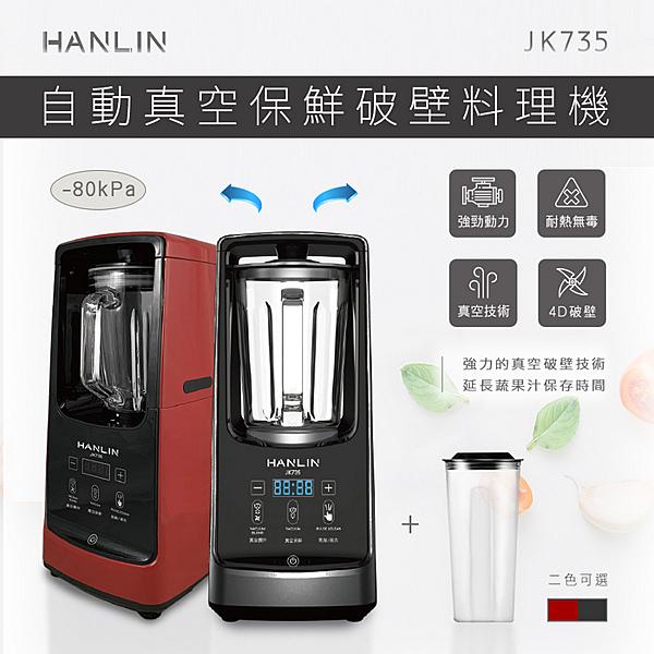 HANLIN JK735 自動真空保鮮破壁機 料理機 果汁機