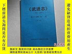 二手書博民逛書店武進志罕見1986-2007 第三十五編 社會(第一稿)Y254