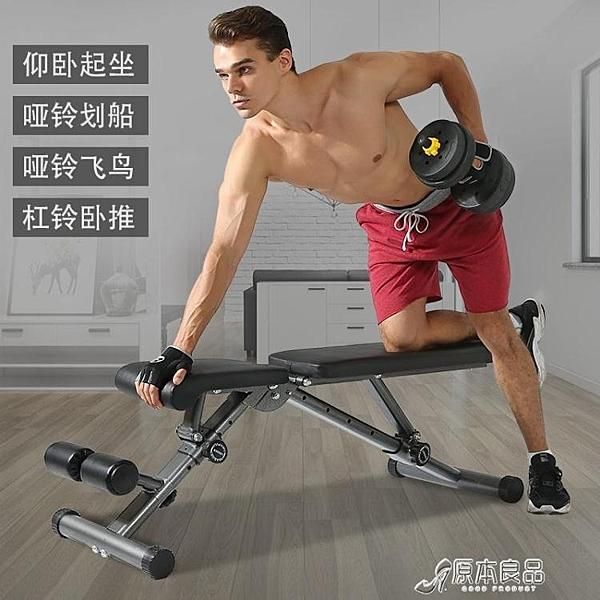 多功能啞鈴凳家用可折疊臥推凳平板飛鳥凳仰臥起坐訓練椅健身器材YYJ【快速出貨】