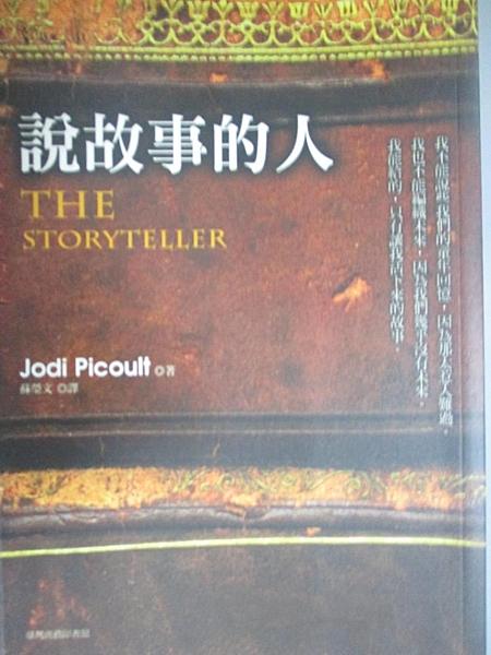 【書寶二手書T2/翻譯小說_A6L】說故事的人_茱迪.皮考特,  蘇瑩文