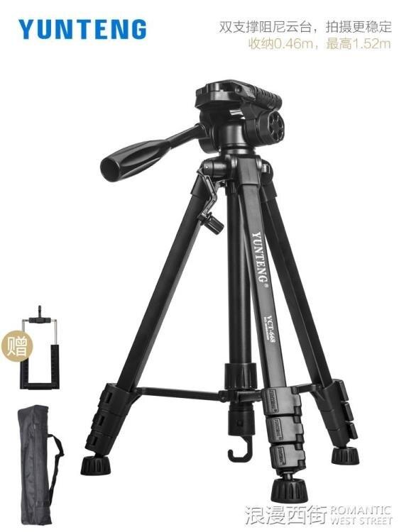 雲騰668便攜三角架FOR索尼康佳能照相機支架攝影攝像微單反三腳架