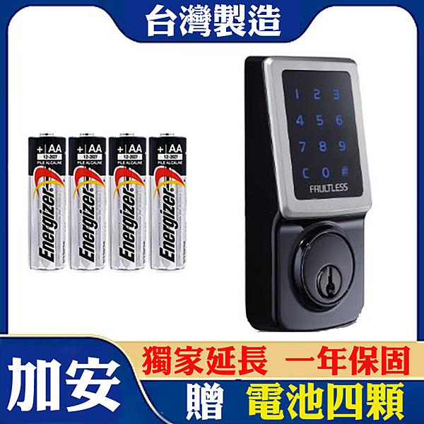 TD505PT 加安電子鎖 門厚45-60mm 感應鎖 智慧型電子觸控按鍵鎖G5V2D01BBET密碼輔助鎖 觸控式密碼鎖