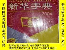 二手書博民逛書店新華字典2004罕見1CDY23435 宇峻數碼科技發展有限公司