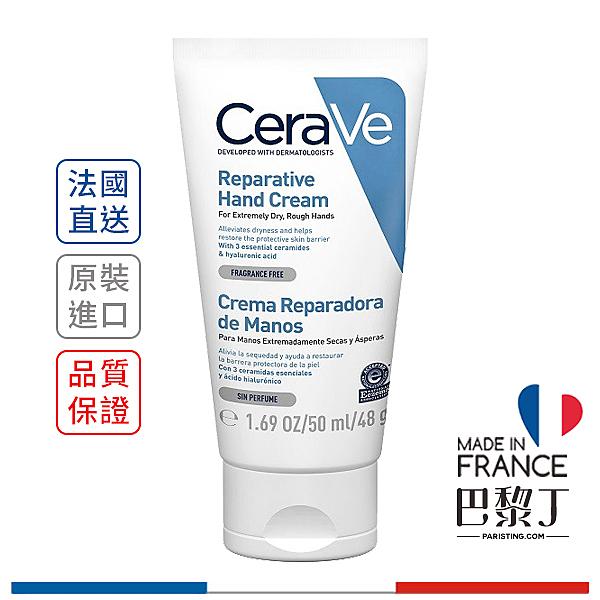 CeraVe 修護保濕護手霜 50ml 法國原裝【巴黎丁】
