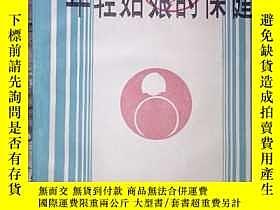 二手書博民逛書店罕見年輕姑娘的保健Y22983 桂曼今,俞火編著 人民衛生出版社