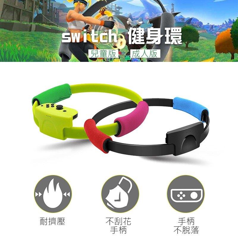 【免運】switch【全套配件 健身環+腿部固定帶】健身環 兒童版 成人版 Ring Fit 體感運動