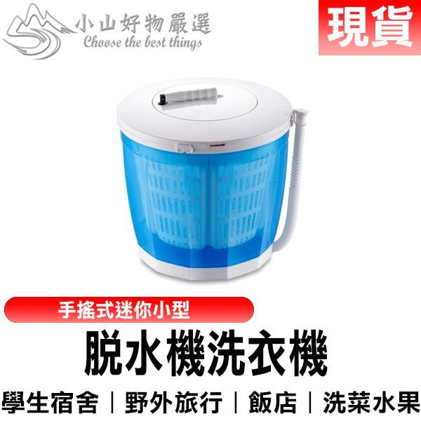 【現貨】 手搖洗衣機 迷你小型脫水機 甩乾器 洗脫兩用半自動洗衣機