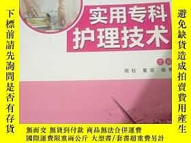 二手書博民逛書店罕見實用專科護理技術(66架)Y24684 董麗 天津科學技術
