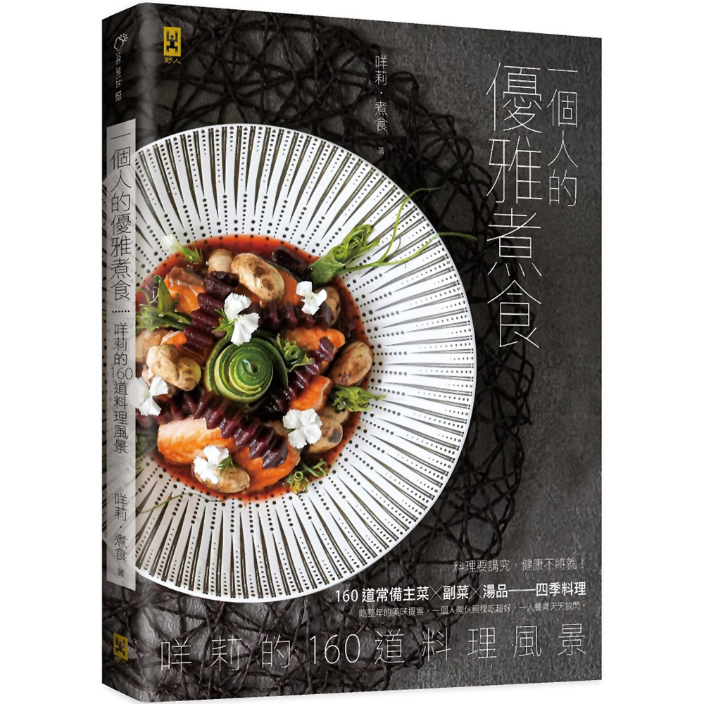 一個人的優雅煮食: 咩莉的160道料理風景