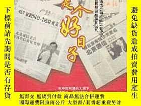 二手書博民逛書店罕見今天是個好日子Y167411 北京市通信公司企業宣傳部編印