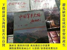 二手書博民逛書店罕見中國軍事史略,上中下三冊全Y175804 高銳 軍事科學出版