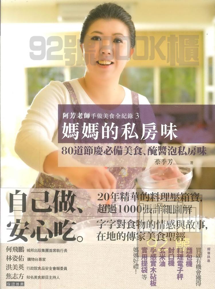 (5)阿芳老師手做美食全紀錄(3)媽媽的私房味 80道節慶必備美食、醃醬泡私房味(商周325)