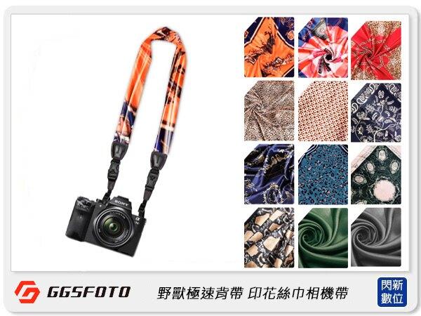 【滿3000現折300+點數10倍回饋】GGSFOTO 野獸極速背帶 多功能相機帶 絲巾 多款印花 (公司貨)